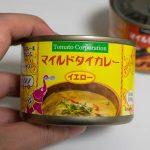 お昼ご飯に大活躍。ダイソーの「タイカレーの缶詰(100円)」がおいしい