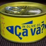 オシャレな鯖缶。Cava? IN OLIVE OIL・国産サバのオリーブオイル漬け