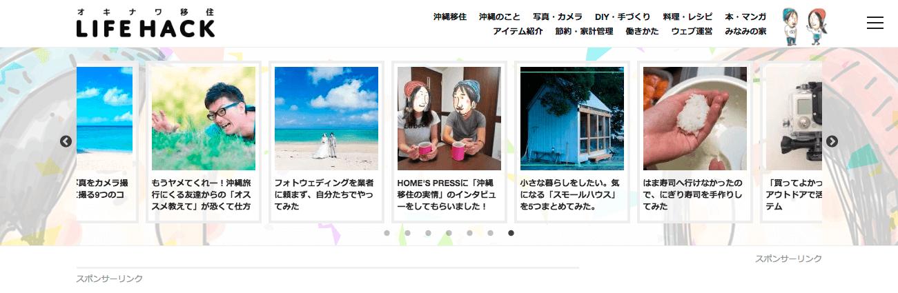 沖縄移住ライフハックのトップページの記事一覧