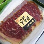 贅沢に味わいたい、松坂牛の生ハム