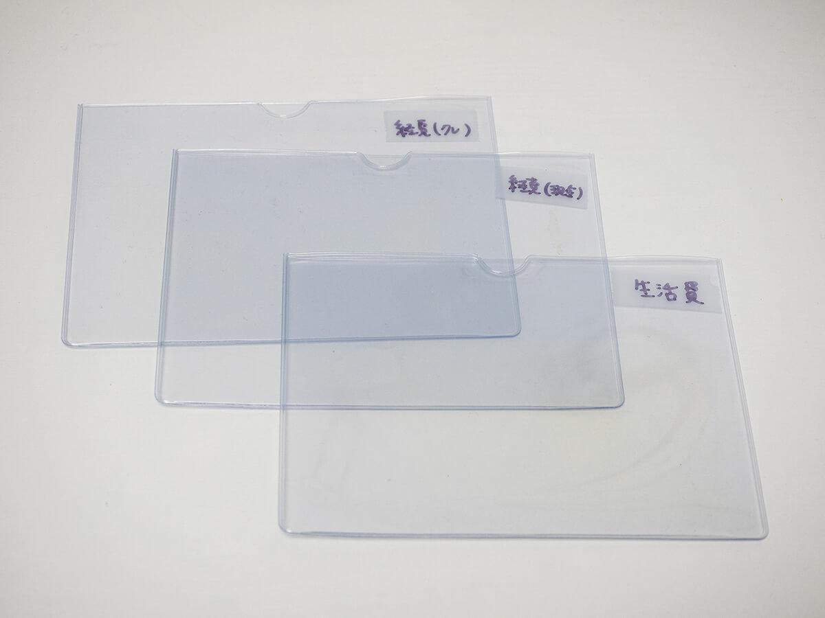 袋分け家計簿2