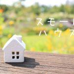 「スモールハウス」小さな住まいで過不足なく暮らす、新しい住み方