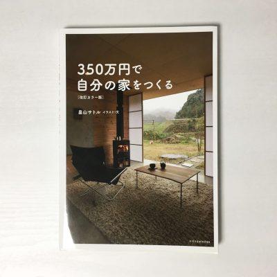 350万円で自分の家を作る