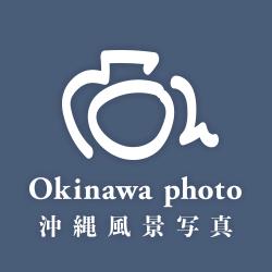 Okinawa photo 沖縄風景写真