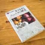 意外と人類と密接で、読んだら感心した。タマネギとニンニクの歴史|料理の名脇役に彩られた雑学たち