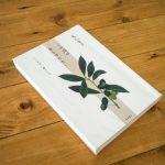 食材をまじめに考えたくなる1冊「この国の食を守りたい − その一端として|辰巳芳子」