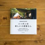 あこがれの小屋暮らし。実践例が素敵な「ニッポンの新しい小屋暮らし」