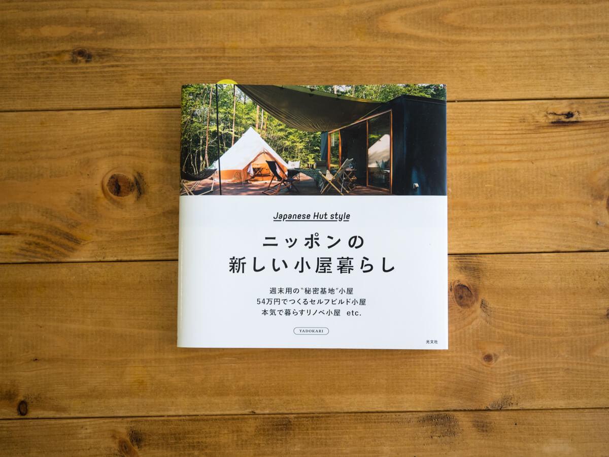 ニッポンの小屋暮らし 表紙
