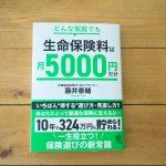保険料、払いすぎていませんか?書籍「どんな家庭でも生命保険料は月5000円だけ」から学んだこと