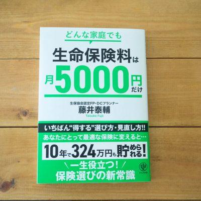 どんな家庭でも生命保険料は月5000円だけ