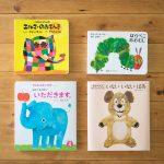 0歳児でも夢中になる絵本。わが家の持っている絵本4冊をまとめました