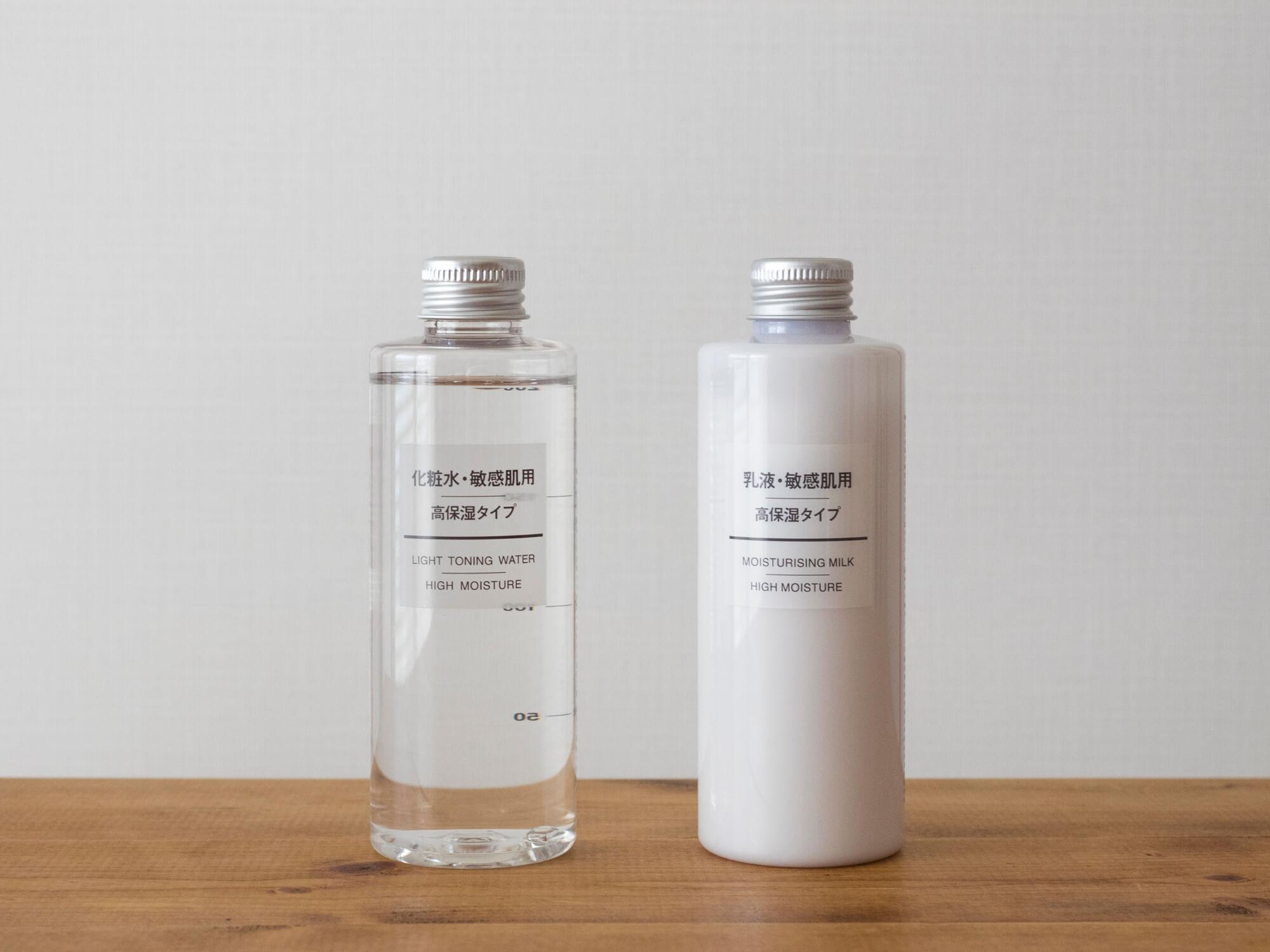 無印良品の化粧水・乳液はシンプル