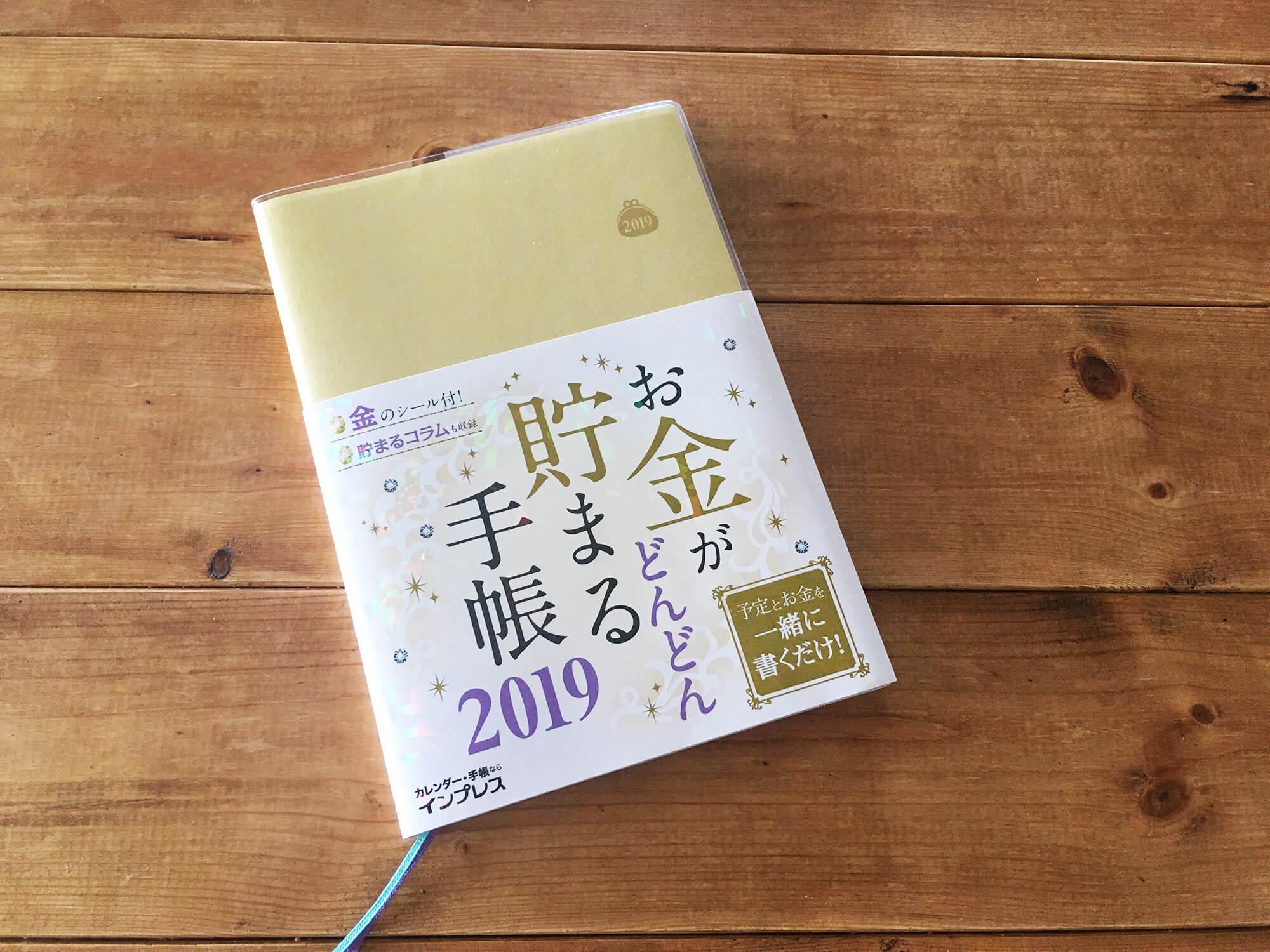 お金がどんどん貯まる手帳2019