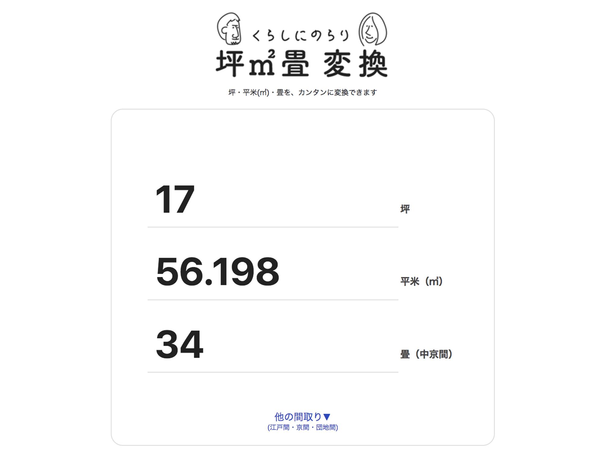 坪・平米・畳変換ツール