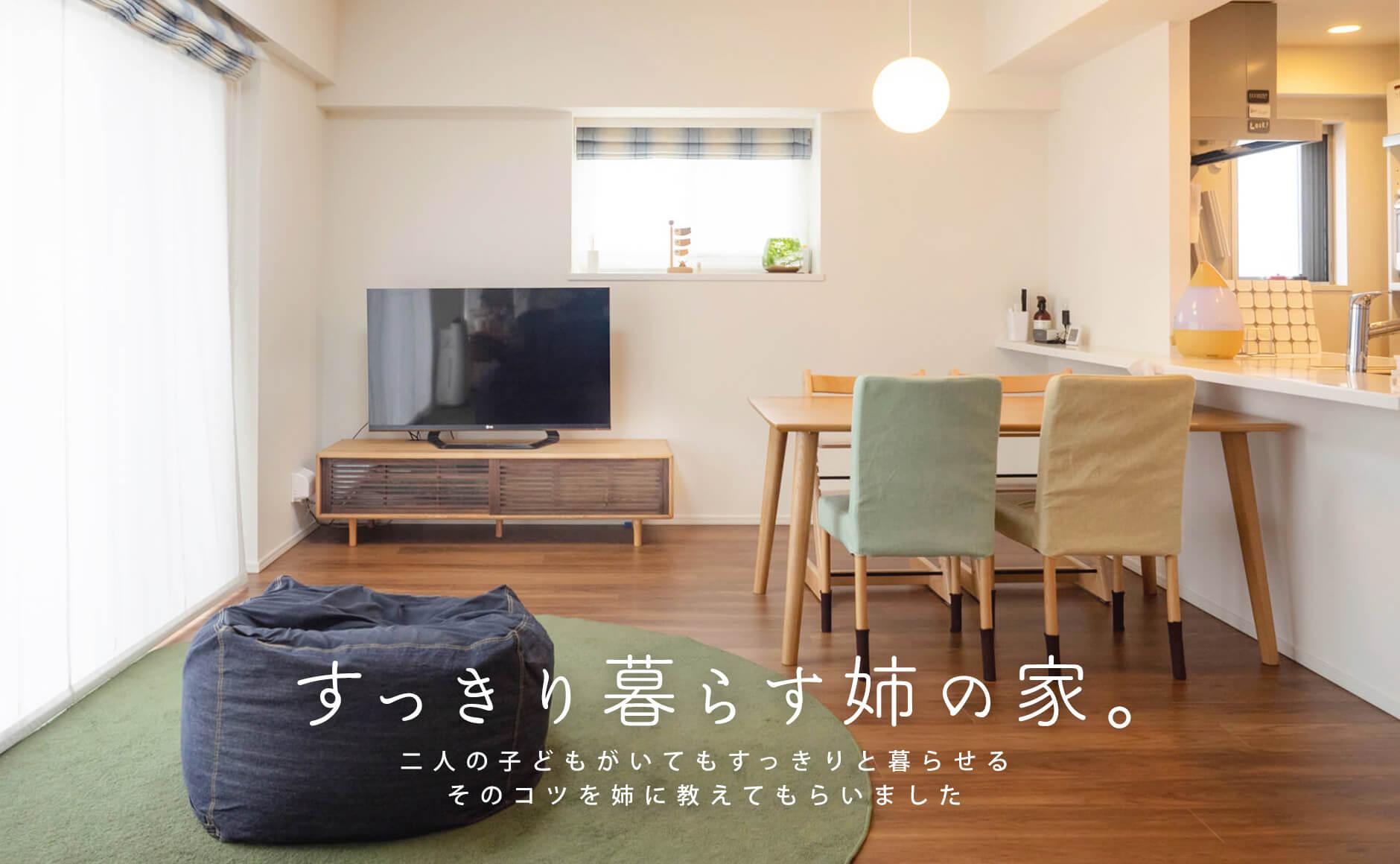 【WEB内覧会】すっきり暮らす姉の家1(リビング・ダイニング編)