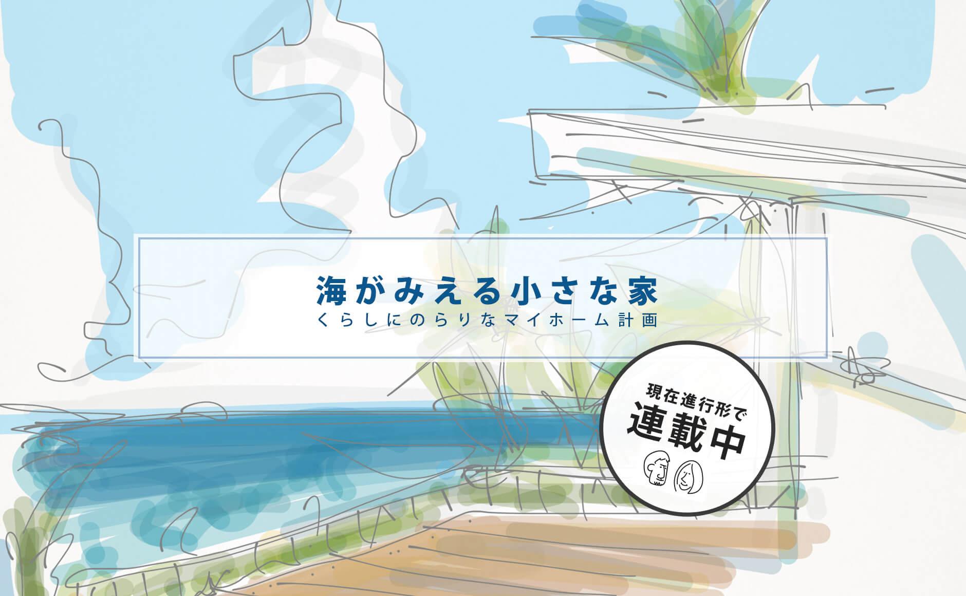 【海がみえる小さな家#1】はじめに。わたしたちのマイホーム計画について